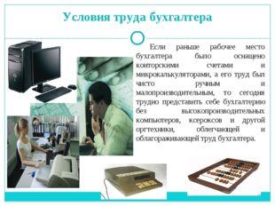 Условия труда бухгалтера Если раньше рабочее место бухгалтера было оснащено к