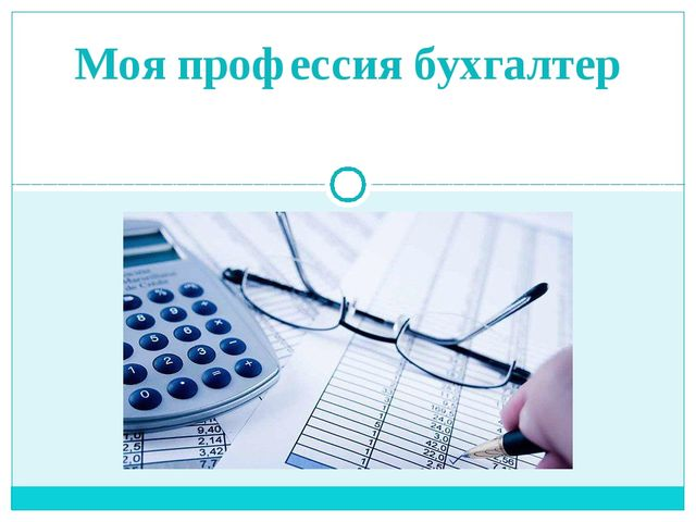 Моя профессия бухгалтер
