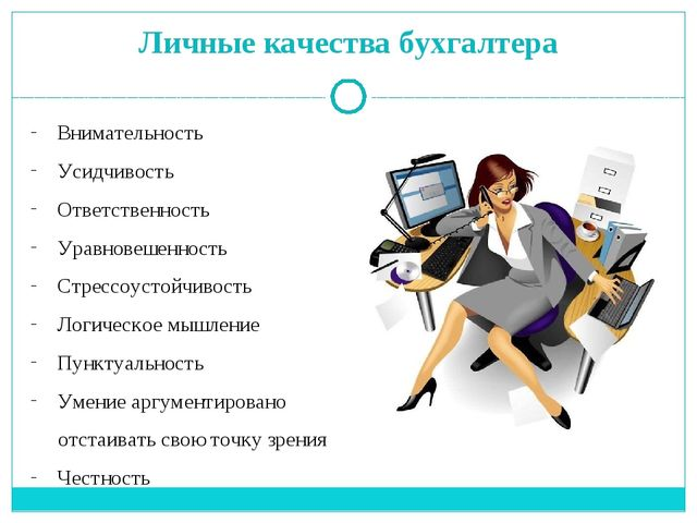 Личные качества бухгалтера Внимательность Усидчивость Ответственность Уравнов...