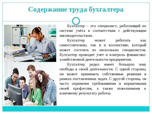 Содержание труда бухгалтера Бухгалтер – это специалист, работающий по системе...
