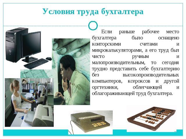Условия труда бухгалтера Если раньше рабочее место бухгалтера было оснащено к...
