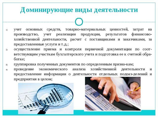 Доминирующие виды деятельности учет основных средств, товарно-материальных це...