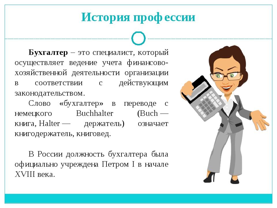 История профессии Бухгалтер – это специалист, который осуществляет ведение уч...
