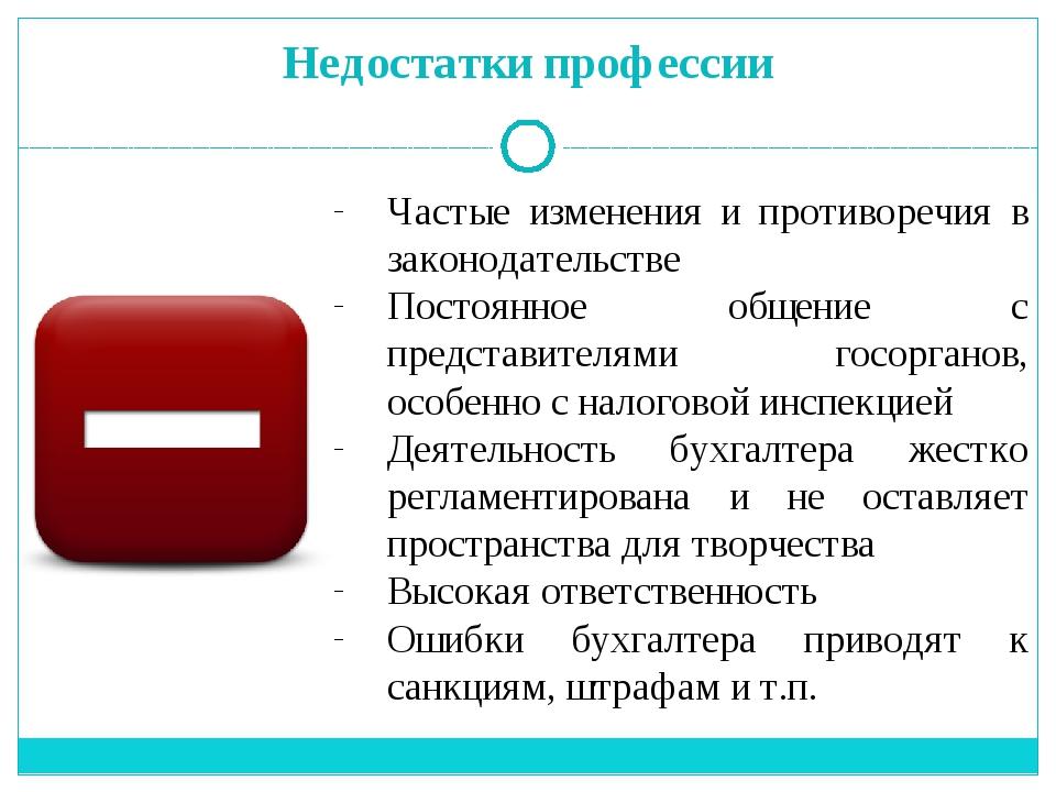 Недостатки профессии Частые изменения и противоречия в законодательстве Посто...