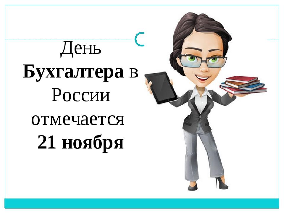 День Бухгалтера в России отмечается 21 ноября