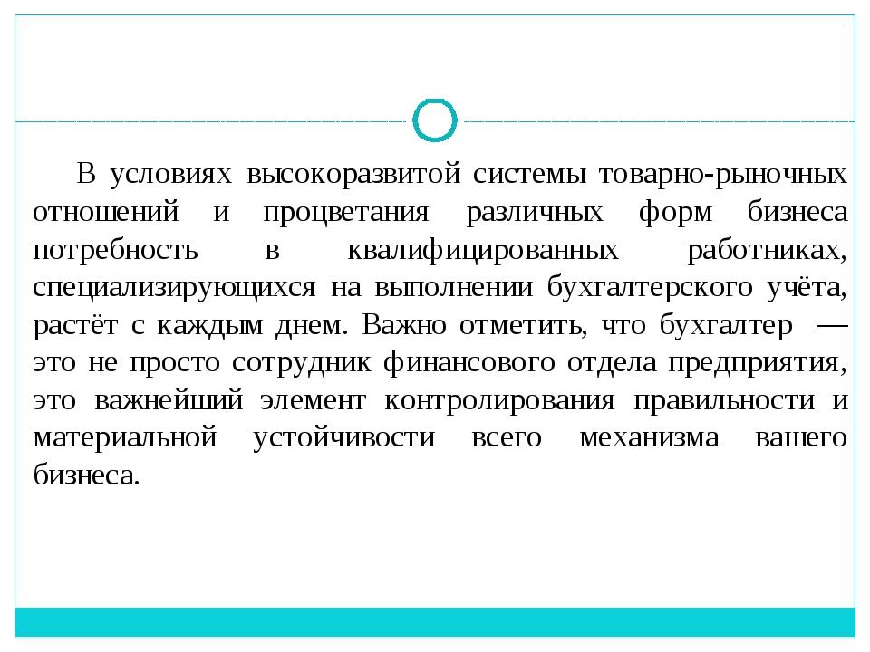 В условиях высокоразвитой системы товарно-рыночных отношений и процветания р...