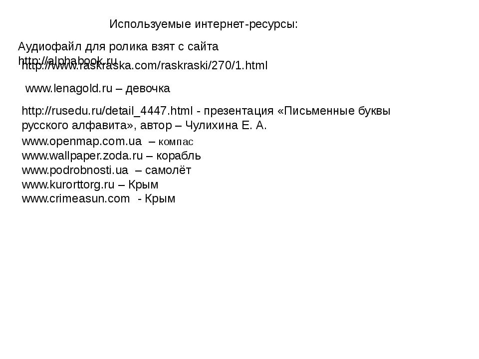 www.openmap.com.ua – компас www.wallpaper.zoda.ru – корабль www.podrobnosti.u...