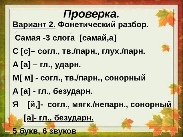 Проверка. Вариант 2. Фонетический разбор. Самая -3 слога [самай,а] C [c]– сог...