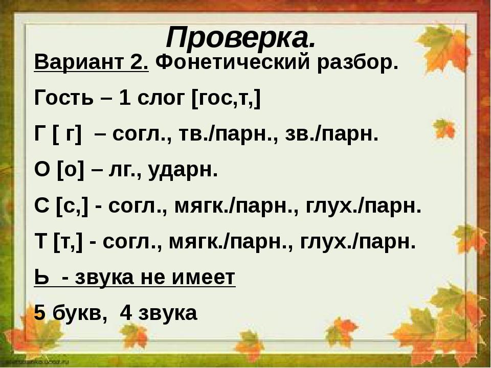 Проверка. Вариант 2. Фонетический разбор. Гость – 1 слог [гос,т,] Г [ г] – со...