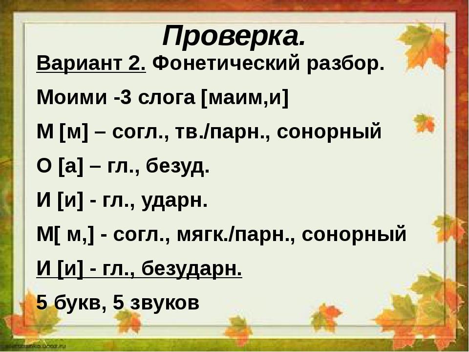 Проверка. Вариант 2. Фонетический разбор. Моими -3 слога [маим,и] М [м] – сог...