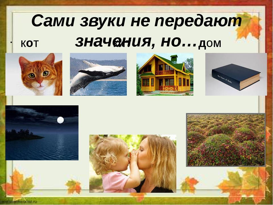 Сами звуки не передают значения, но… кот кит дом том