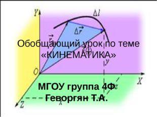 Обобщающий урок по теме «КИНЕМАТИКА» МГОУ группа 4Ф Геворгян Т.А.
