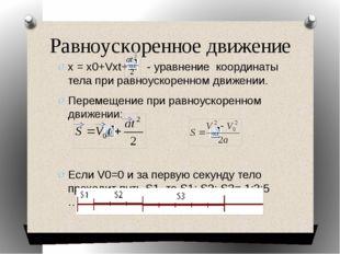 х = х0+Vхt+ - уравнение координаты тела при равноускоренном движении. Перемещ