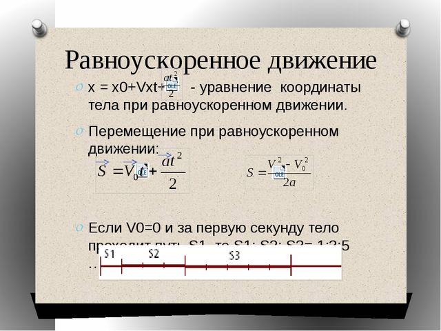 х = х0+Vхt+ - уравнение координаты тела при равноускоренном движении. Перемещ...