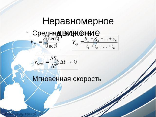 Неравномерное движение Средняя скорость Мгновенная скорость Физический смысл...