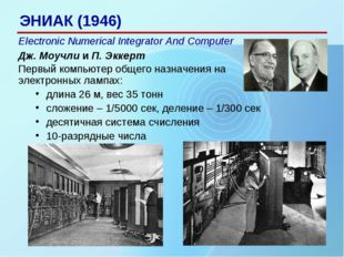 Electronic Numerical Integrator And Computer Дж. Моучли и П. Эккерт Первый ко