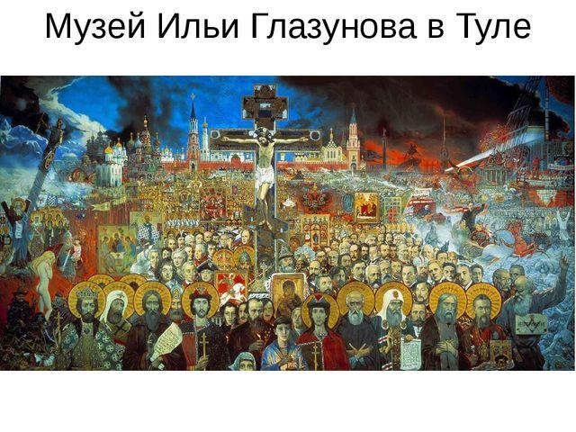 Музей Ильи Глазунова в Туле