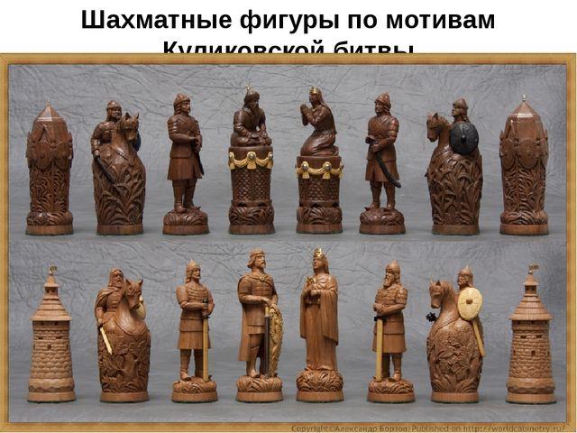 Шахматные фигуры по мотивам Куликовской битвы