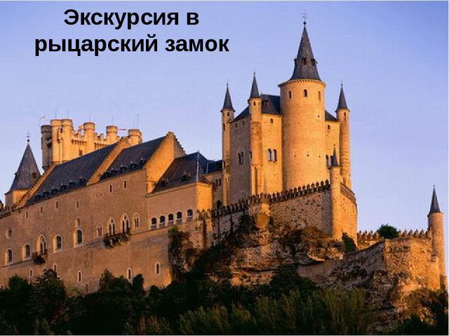 Экскурсия в рыцарский замок