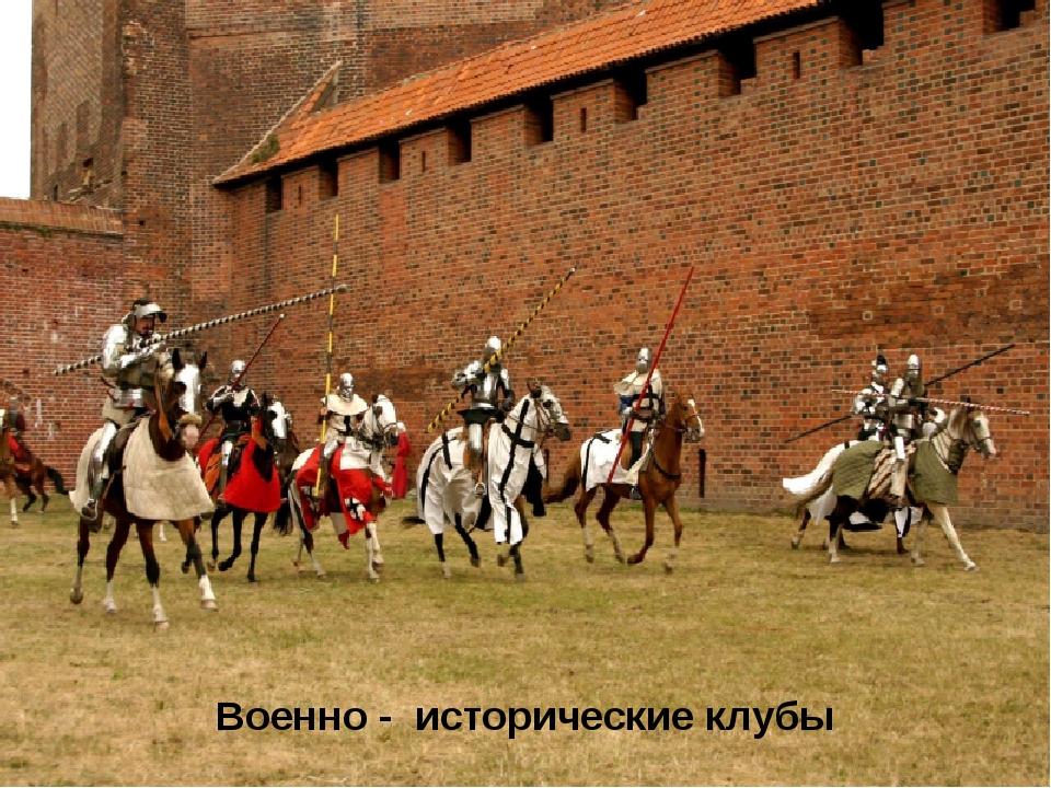 Военно - исторические клубы