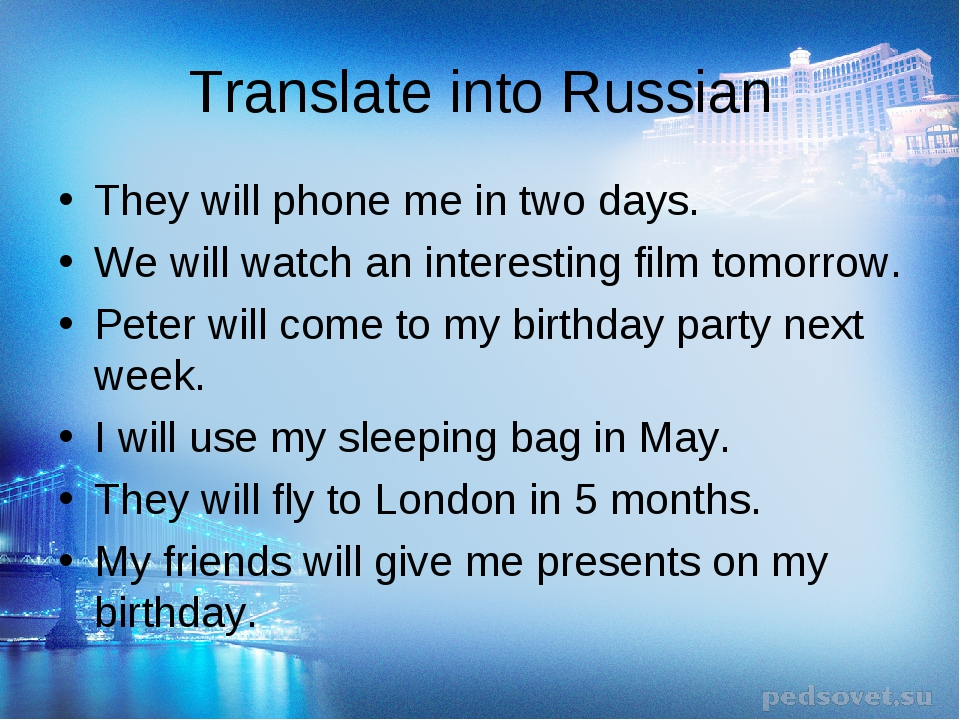 Translate into Russian They will phone me in two days. We will watch an inter...