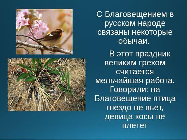 С Благовещением в русском народе связаны некоторые обычаи. В этот праздник в...