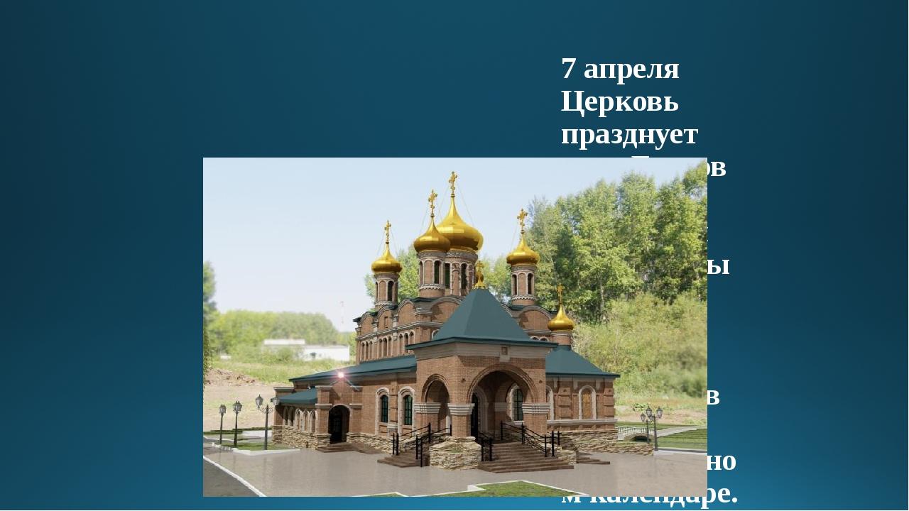 7 апреля Церковь празднует деньБлаговещения Пресвятой Богородицы– один из 1...
