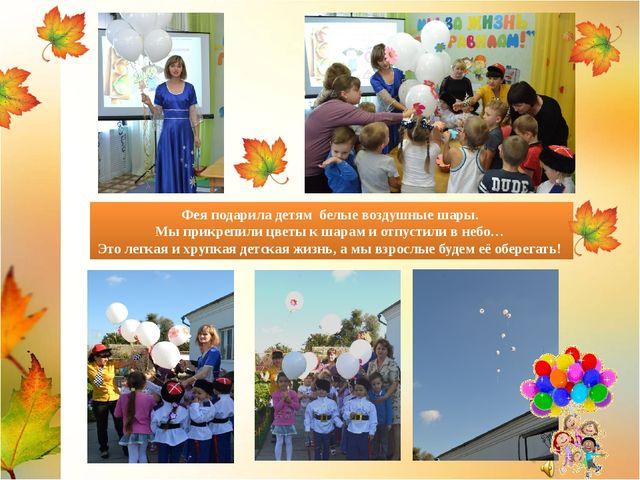 Фея подарила детям белые воздушные шары. Мы прикрепили цветы к шарам и отпуст...