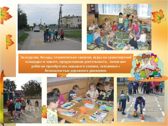 Экскурсии, беседы, тематические занятия, игры на транспортной площадке и маке...