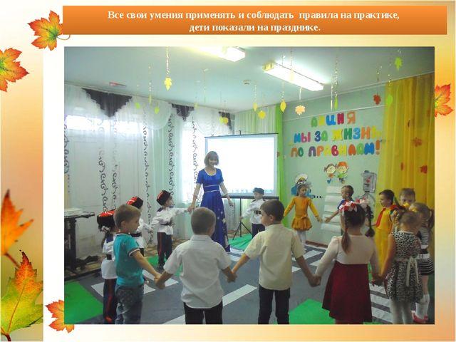 Все свои умения применять и соблюдать правила на практике, дети показали на п...