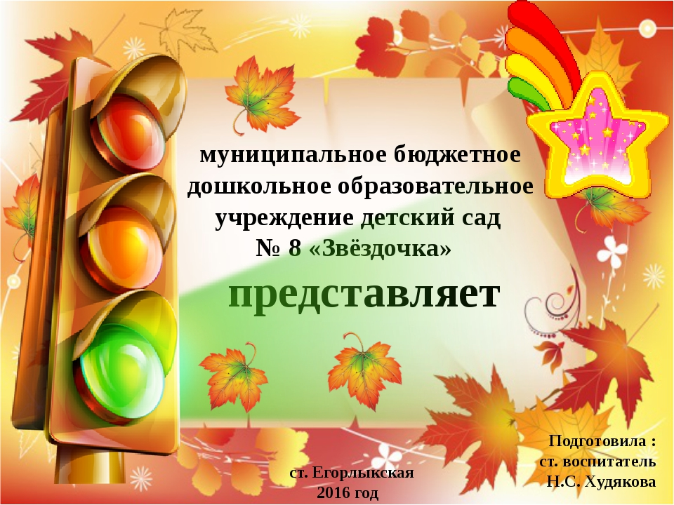 муниципальное бюджетное дошкольное образовательное учреждение детский сад № 8...