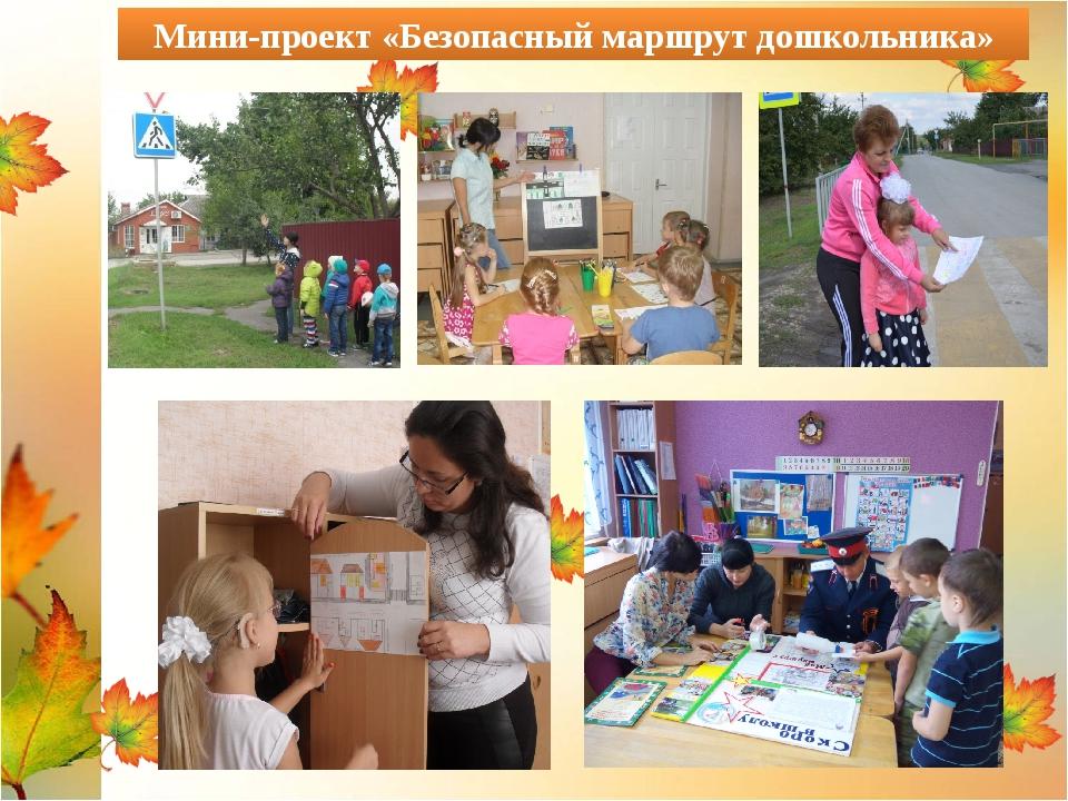 Мини-проект «Безопасный маршрут дошкольника»