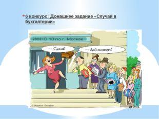 6 конкурс: Домашнее задание «Случай в бухгалтерии»