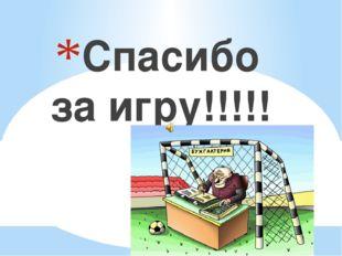 Спасибо за игру!!!!!