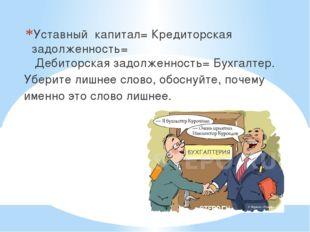 Уставный капитал; Кредиторская задолженность; Дебиторскаязадолженность;