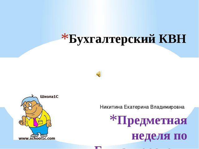 Предметная неделя по Бухгалтерскому учету Бухгалтерский КВН Никитина Екатерин...