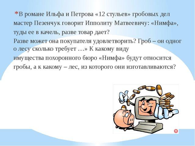 ВроманеИльфаиПетрова«12стульев»гробовыхдел мастерПезенчукговорит...