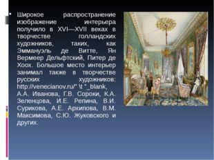 Широкое распространение изображение интерьера получило в XVI—XVII веках в тво