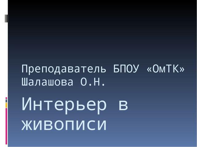Интерьер в живописи Преподаватель БПОУ «ОмТК» Шалашова О.Н.