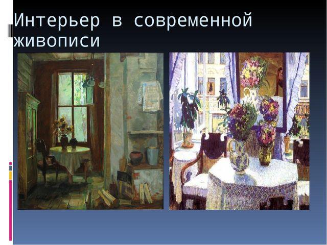 Интерьер в современной живописи
