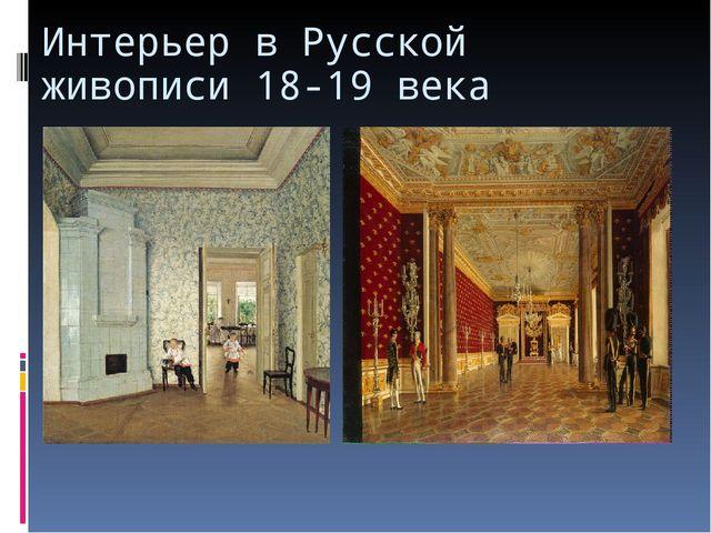 Интерьер в Русской живописи 18-19 века