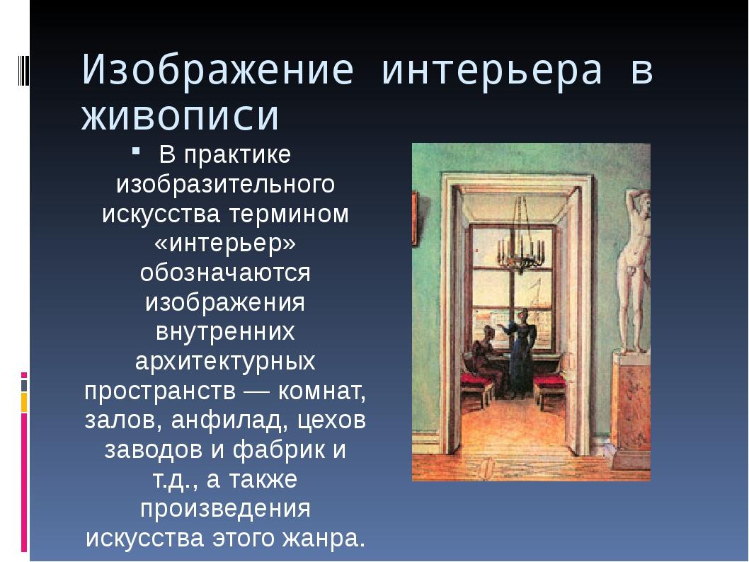 Изображение интерьера в живописи В практике изобразительного искусства термин...