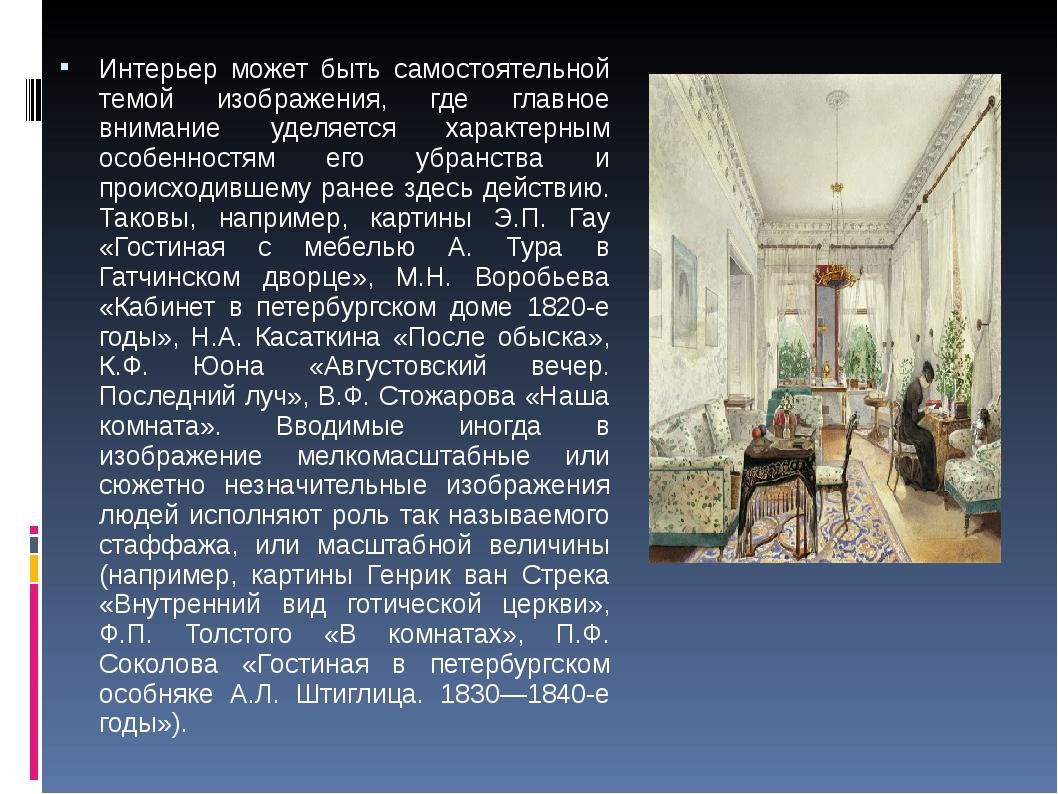 Интерьер может быть самостоятельной темой изображения, где главное внимание у...