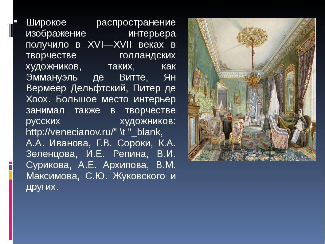 Широкое распространение изображение интерьера получило в XVI—XVII веках в тво...