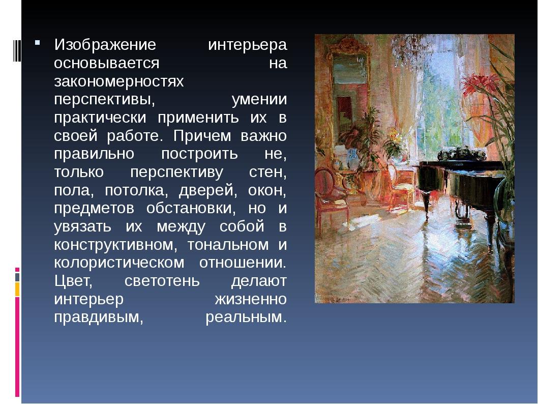 Изображение интерьера основывается на закономерностях перспективы, умении пра...