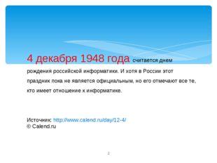 * 4 декабря 1948 года считается днем рождения российской информатики. И хотя