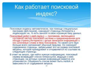 Поисковые индексы автоматически, при помощи специальных программ (веб-пауков)