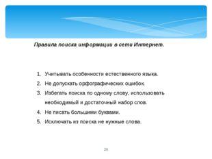 * Правила поиска информации в сети Интернет.  Учитывать особенности естестве