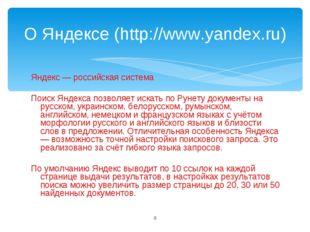 Яндекс — российская система Поиск Яндекса позволяет искать по Рунету документ