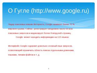Лидер поисковых машин Интернета, Google занимает более 70 % мирового рынка. С